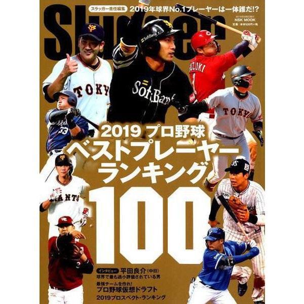 2019プロ野球ベストプレーヤーランキング100: NSKMOOK [ムックその他]