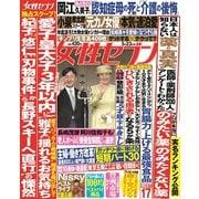 週刊 女性セブン 2019年 5/23号 [雑誌]