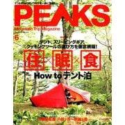 PEAKS (ピークス) 2019年 06月号 [雑誌]