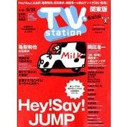 TV Station (テレビ・ステーション) 関東版 2019年 5/18号 [雑誌]
