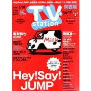 TV Station (テレビ・ステーション) 関西版 2019年 5/18号 [雑誌]