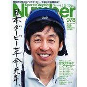 Sports Graphic Number (スポーツ・グラフィック ナンバー) 2019年 5/30号 [雑誌]