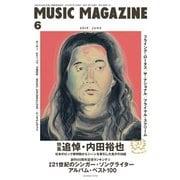 MUSIC MAGAZINE (ミュージックマガジン) 2019年 06月号 [雑誌]