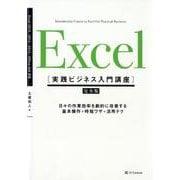 「基礎力」と「実践力」が必ず身につく! Excel (実践ビジネス入門講座) [単行本]
