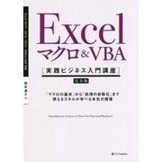 「基礎力」と「実践力」が必ず身につく! Excel マクロ&VBA (実践ビジネス入門講座) [単行本]