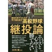 高校野球継投論 [単行本]