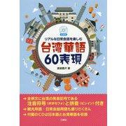 リアルな日常会話を楽しむ台湾華語60表現 [単行本]
