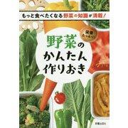 栄養たっぷり!野菜のかんたん作りおき [単行本]