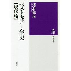 ヨドバシ.com - ベストセラー全史 【現代篇】(筑摩選書) [全集 ...