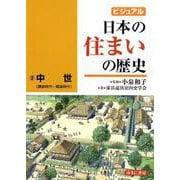ビジュアル 日本の住まいの歴史2 中世(鎌倉時代~室町時代) [図鑑]