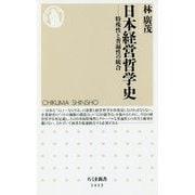 日本経営哲学史-特殊性と普遍性の統合(ちくま新書<1413>) [新書]
