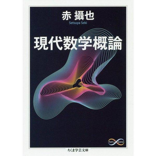 現代数学概論(ちくま学芸文庫<セ-3-4>) [文庫]
