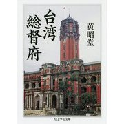 台湾総督府(ちくま学芸文庫<コ-48-1>) [文庫]