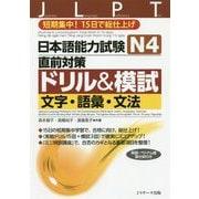 日本語能力試験 N4直前対策ドリル&模試 文字・語彙・文法 [単行本]