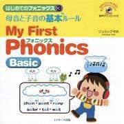 はじめてのフォニックス3 母音と子音の基本ルール~My First Phonics Basic~ [単行本]