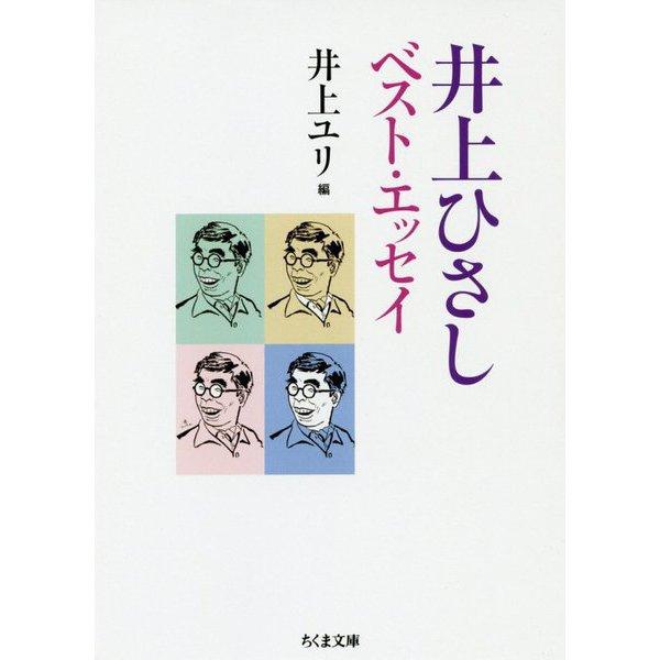 井上ひさし ベスト・エッセイ(ちくま文庫<い-20-16>) [文庫]