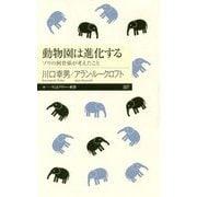 動物園は進化する-ゾウの飼育係が考えたこと(ちくまプリマー新書<327>) [新書]