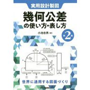 実用設計製図 幾何公差の使い方・表し方 第2版 [単行本]