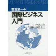 安室憲一の国際ビジネス入門 [単行本]