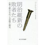 明治維新の敗者たち-小栗上野介忠順と歴史の生成 [単行本]