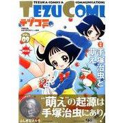 テヅコミ Vol.9 限定版 [コミック]