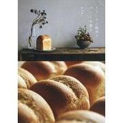 うぐいすと穀雨のパンとお菓子 [単行本]