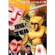懊悩!マモルくん 1(TCコミックス) [コミック]
