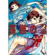 蝶撫の忍(4) (ガンガンコミックスJOKER) [コミック]