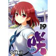 咲-Saki-(19) (ヤングガンガンコミックス) [コミック]
