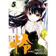 怜-Toki-(5) (ビッグガンガンコミックス) [コミック]
