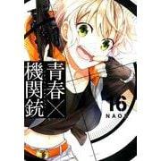 青春×機関銃(16) (Gファンタジーコミックス) [コミック]