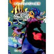 アインシュタインの怪物(3) (Gファンタジーコミックス) [コミック]