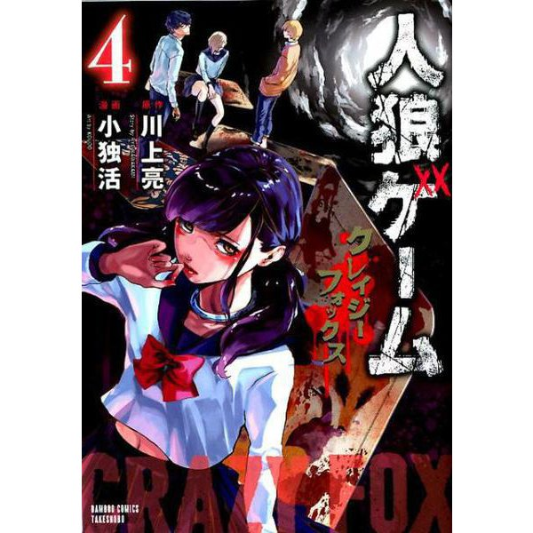人狼ゲームクレイジーフォックス 4(バンブー・コミックス) [コミック]