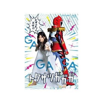 トクサツガガガ Blu-ray BOX [Blu-ray Disc]