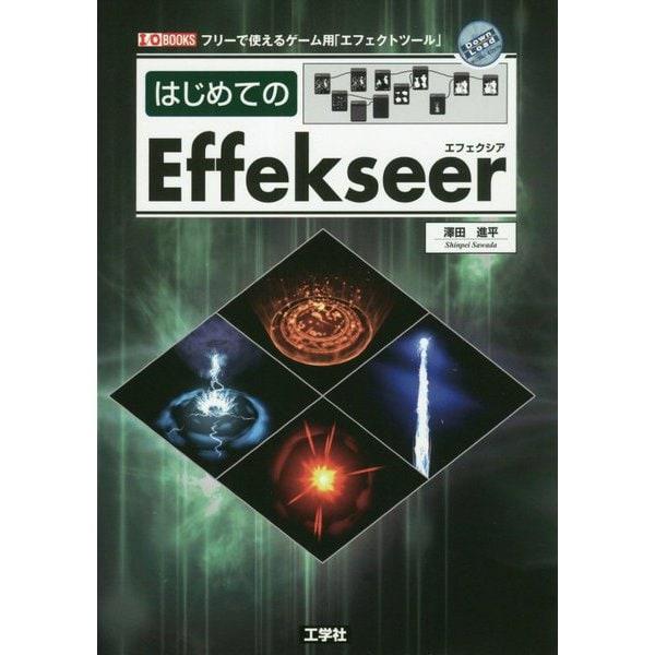はじめてのEffekseer-フリーで使えるゲーム用「エフェクトツール」(I/O BOOKS) [単行本]