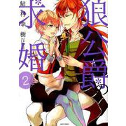 狼公爵の求婚 2(ミッシイコミックス Next comics F) [コミック]