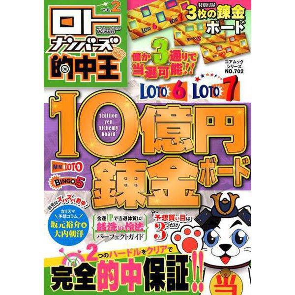 ロト ナンバーズ的中王 vol.2 (コアムックシリーズ) [ムックその他]
