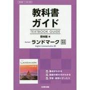教科書ガイドTEXTBOOK GUIDE 啓林館版RevisedランドマークEnglish Communication 3 [全集叢書]