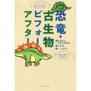恐竜・古生物ビフォーアフター [単行本]