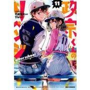 政宗くんのリベンジ 11(IDコミックス REXコミックス) [コミック]