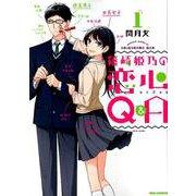 篠崎姫乃の恋心Q&A 1(IDコミックス REXコミックス) [コミック]
