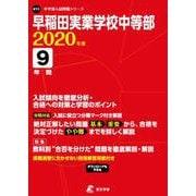 早稲田実業学校中等部 2020年度 [全集叢書]