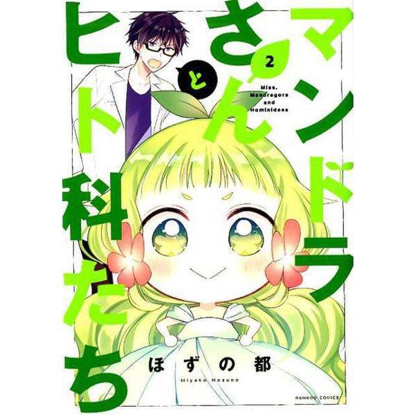 マンドラさんとヒト科たち 2(バンブー・コミックス) [コミック]