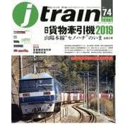 j train (ジェイトレイン) 2019年 07月号 [雑誌]