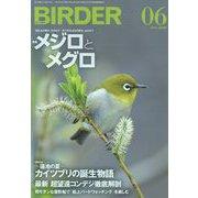 BIRDER (バーダー) 2019年 06月号 [雑誌]