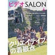 ビデオ SALON (サロン) 2019年 06月号 [雑誌]
