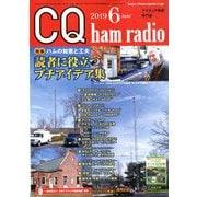 CQ ham radio (ハムラジオ) 2019年 06月号 [雑誌]