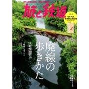 旅と鉄道 2019年 07月号 [雑誌]
