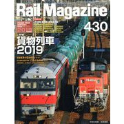 Rail Magazine (レイルマガジン) 2019年 07月号 [雑誌]