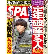 SPA ! (スパ) 2019年 5/28号 [雑誌]